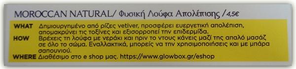 Glowbox Ιανουαρίου 2015 - moroccan natural