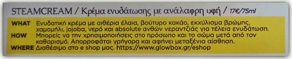 Glowbox Ιανουαρίου 2015 - steam cream
