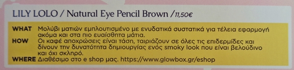 Glowbox Φεβρουαρίου 2015 Lili Lolo eye pencil