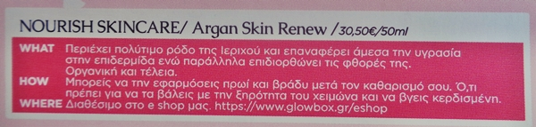 Glowbox Φεβρουαρίου 2015 nourish argan