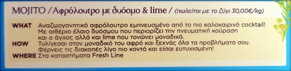 Glowbox Μαΐου 2015 - Fresh Line αφρόλουτρο mojito