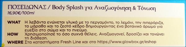 Glowbox Μαΐου 2015 - Fresh Line body splash Ποσειδώνας