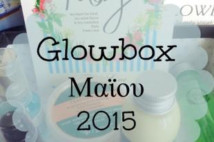 Glowbox Μαΐου 2015 - Συνεργασία Glowbox με Fresh Line