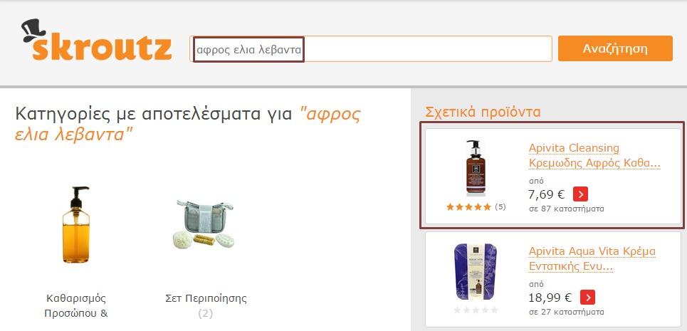 2Από τη λίστα με τα αποτελέσματα (και των 2 σελίδων) θα βρεις την πιο  χαμηλή τιμή του προϊόντος και ποιο φαρμακείο την έχει. Πάντα να λαμβάνεις  υπόψιν σου ... 1206ed5ad91