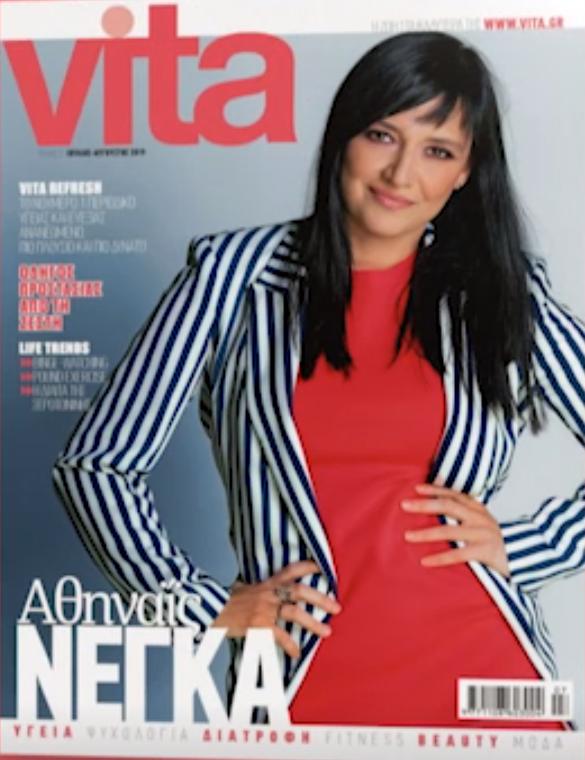 Vita γυναικείο περιοδικό. Εξώφυλλο τεύχους Δεκεμβρίου < width=