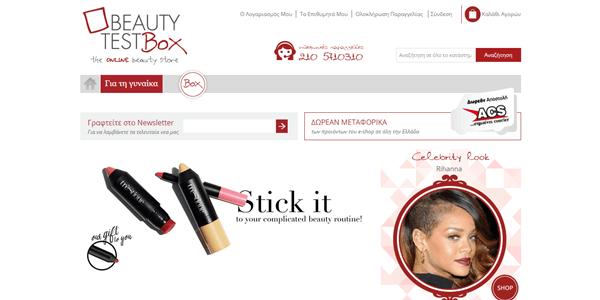 beautytestbox