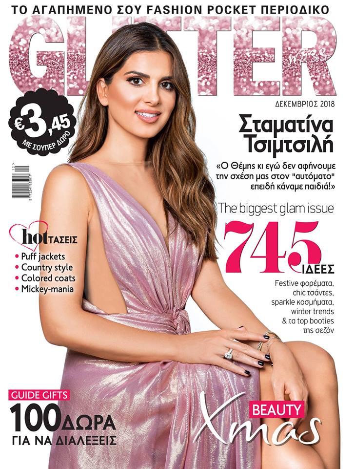 Miss Glitter περιοδικό. Εξώφυλλο   δώρα τεύχους Δεκεμβρίου 2018 Socials 68a9a2032ef