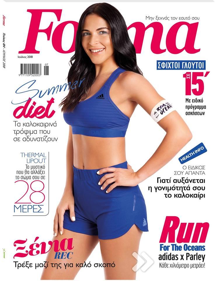 Forma γυναικείο περιοδικό. Εξώφυλλο τεύχους Δεκεμβρίου 2016   online social  news. Δώρα Forma Ιουλίου 2018  485e759def8