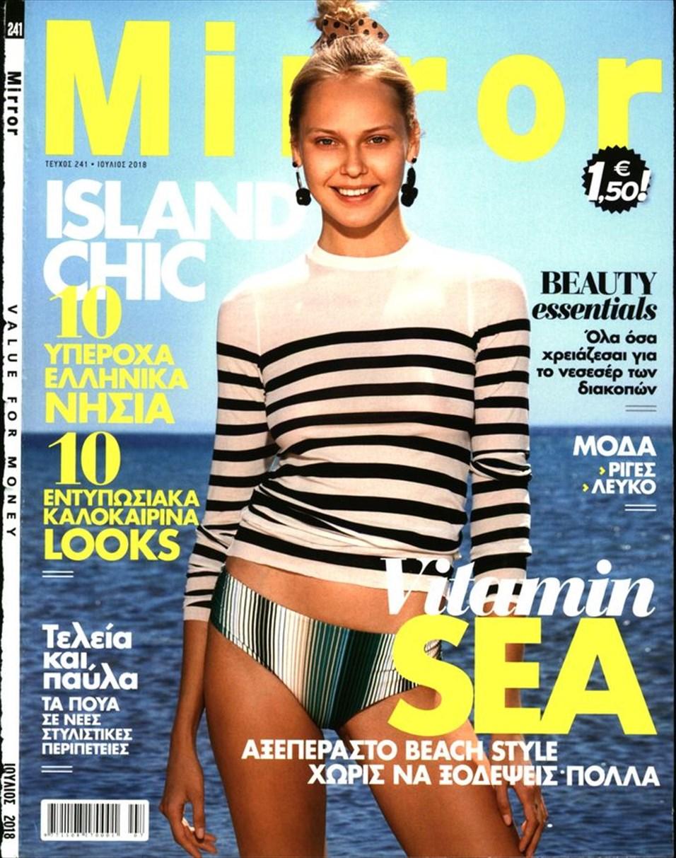 Mirror γυναικείο περιοδικό. Εξώφυλλο τεύχους Ιουλίου 2018   online social  news cfb83d61f63